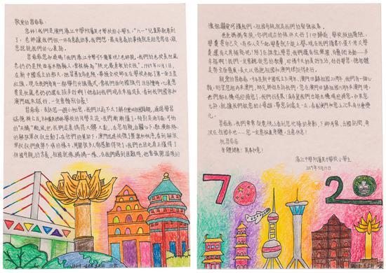 这是澳门濠江中学附属英才学校的小学生给习近平主席写的信。新华社发